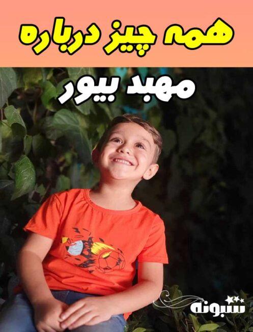 بیوگرافی مهبد بیور بازیگر