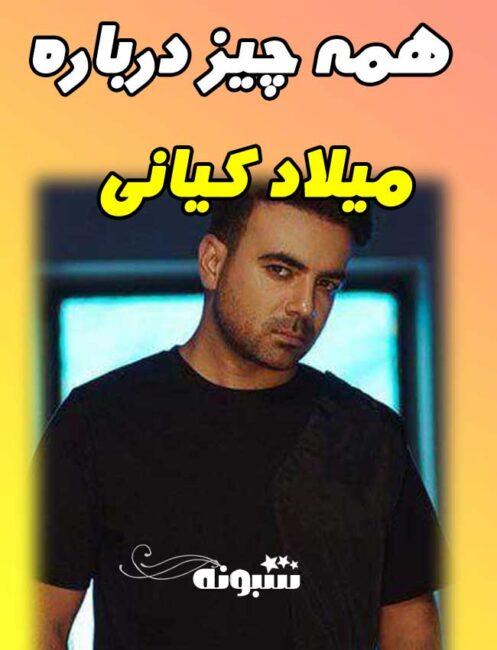 بیوگرافی میلاد کیانی
