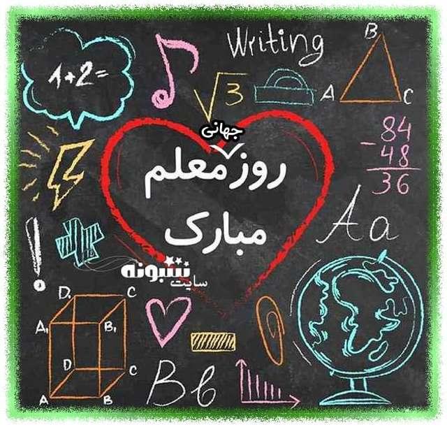 پیامک تبریک روز جهانی معلم 2021 مبارک +متن و عکس پروفایل