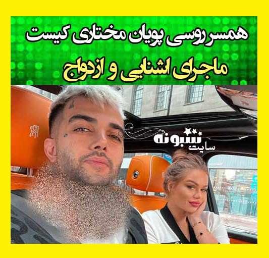 بیوگرافی پویان مختاری و همسرش نیلی افشار +تصاویر و عکس