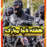 متن تبریک هفته نیروی انتظامی (ناجا) مبارک 1400 +عکس استوری و پروفایل