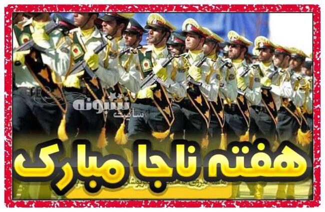 متن تبریک هفته نیروی انتظامی (ناجا) مبارک باد 99 +عکس پروفایل و پیامک