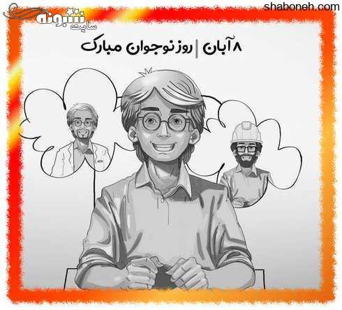 تاریخ روز نوجوان و متن تبریک روز نوجوان مبارک با عکس