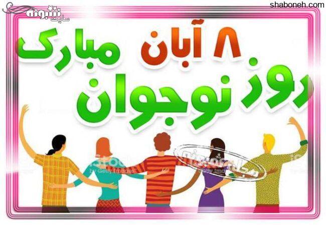 عکس نوشته روز نوجوان و متن تبریک روز نوجوان مبارک با عکس