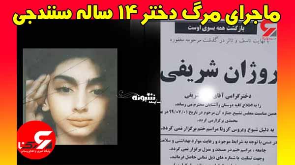 (عکس) خودکشی روژان شریفی دختر 14 ساله سنندجی