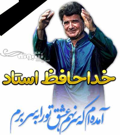 عکس شجریان برای پروفایل (درگذشت محمدرضا شجریان)