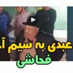 فحاشی اکبر عبدی در کمپ ترک اعتیاد و الفاظ رکیک