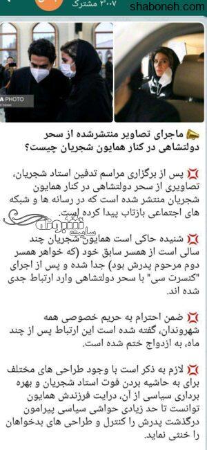 (عکس) ازدواج همایون شجریان و سحر دولتشاهی