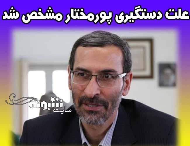علت بازداشت محمدعلی پورمختار مشخص شد