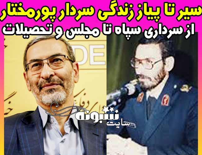 بیوگرافی محمدعلی پورمختار نماینده مجلس +سوابق سردار محمدعلی پورمختار
