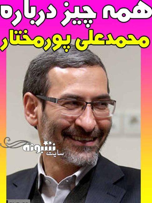 بیوگرافی محمدعلی پورمختار نماینده مجلس +سوابق