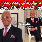 پروفسور رحیم رحمان زاده کیست بیوگرافی