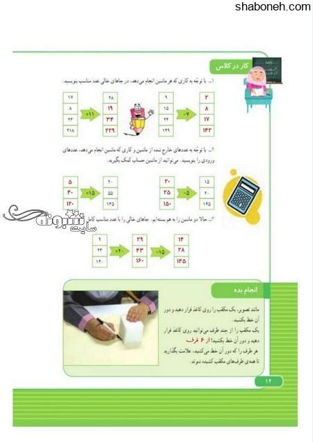 ریاضی سوم دبستان