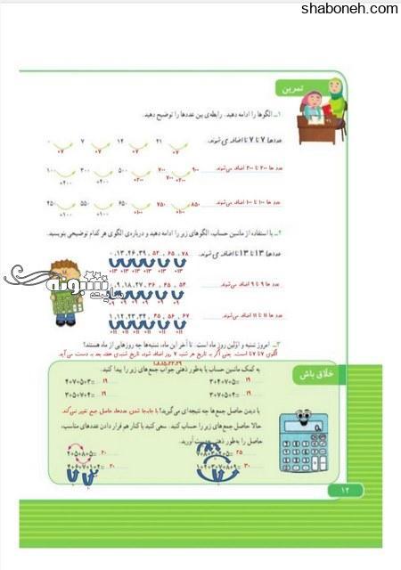 صفحه 8 ریاضی