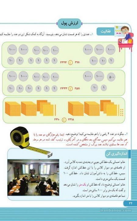 جواب تمرین های کتاب ریاضی سوم دبستان (سال 99) گام به گام