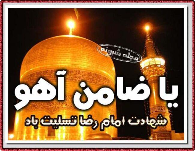 تسلیت شهادت امام رضا ع عکس و متن