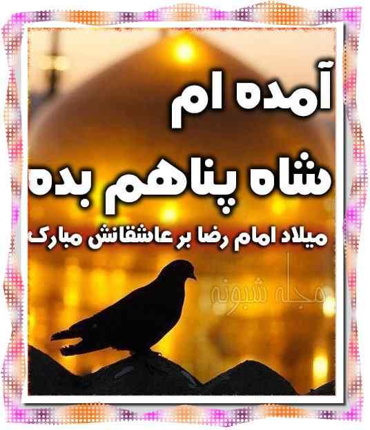 اشعار زیبا درباره امام رضا و شعر درباره امام رضا و امام هشتم