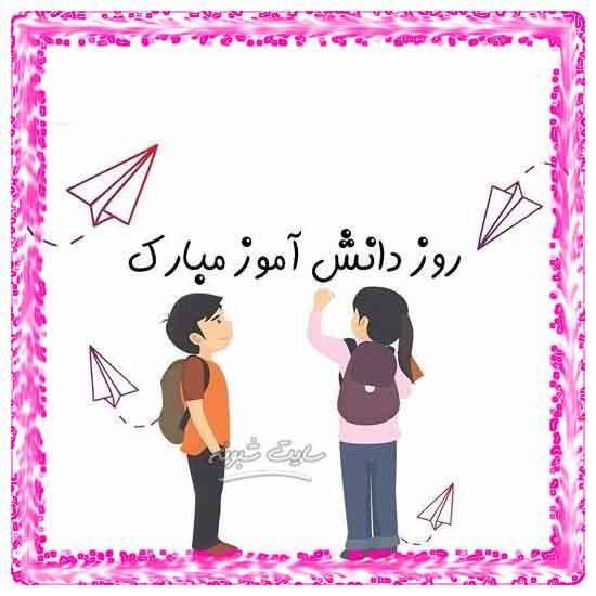 روز دانش آموز 13 آبان مبارک پیامک تبریک و عکس پروفایل روز دانش اموز