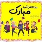 پیامک روز دانش آموز 13 آبان مبارک و عکس پروفایل تبریک روز دانش اموز