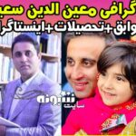 بیوگرافی معین الدین سعیدی نماینده مجلس چابهار و همسرش
