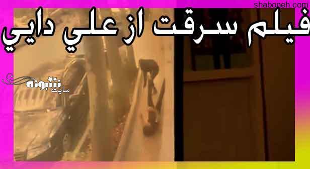 فیلم سرقت از علی دایی و حمله به علی دایی با چاقو