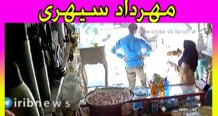 گزارش صدا و سیما از قتل مهرداد سپهری (فیلم)