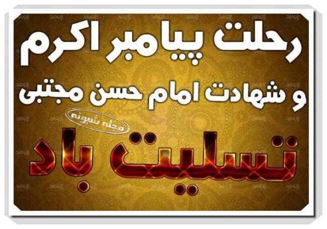 رحلت پیامبر و شهادت امام حسن مجتبی (عکس)