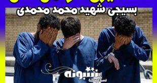 قاتل بسیجی شهید محمد محمدی کیست؟ (عکس)