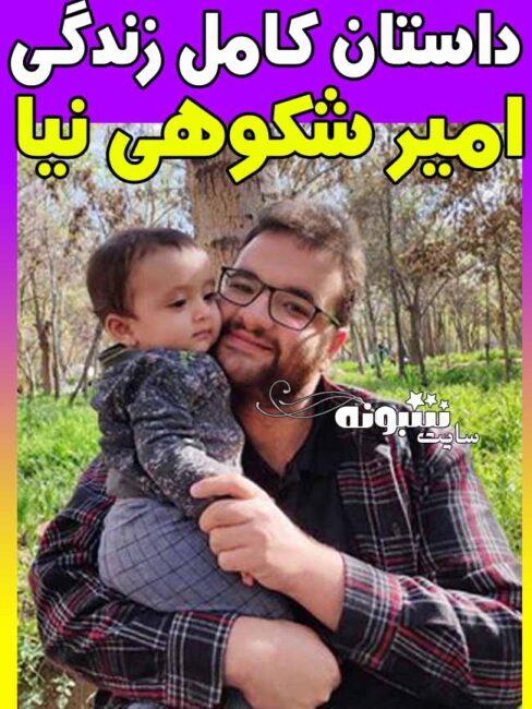 بیوگرافی امیر شکوهی نیا داور برنامه میدون و همسرش و پسرش