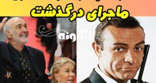 بیوگرافی شون کانری و همسرش + علت درگذشت