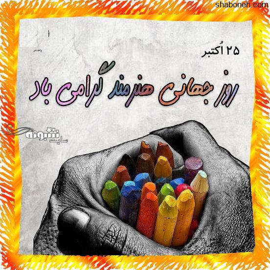 متن تبریک روز جهانی هنرمند +عکس روز هنرمندان
