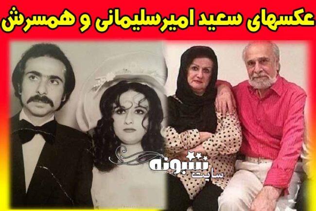 همسر سعید امیرسلیمانی کیست و پدر و مادر کمند و سپند امیرسلیمانی
