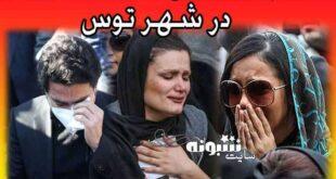 مراسم تشییع استاد شجریان جنازه در توس مشهد (تصاویر)