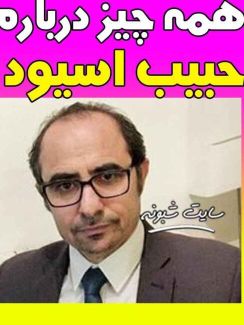 حبیب اسیود کیست سرکرده الاحوازیه رهبر گروه النضال اهواز بیوگرافی و دستگیری