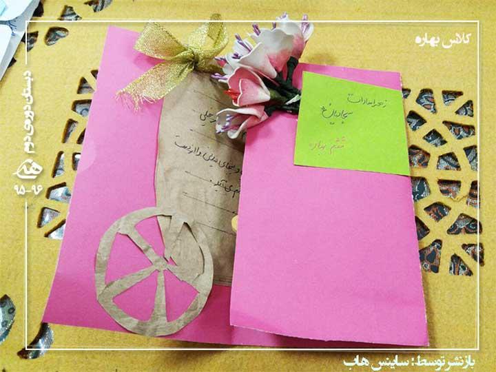اموزش ساخت کارت پستال اصفهان