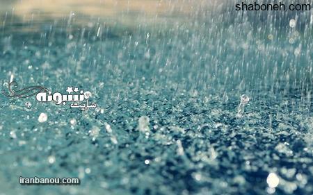 عکس روز بارانی