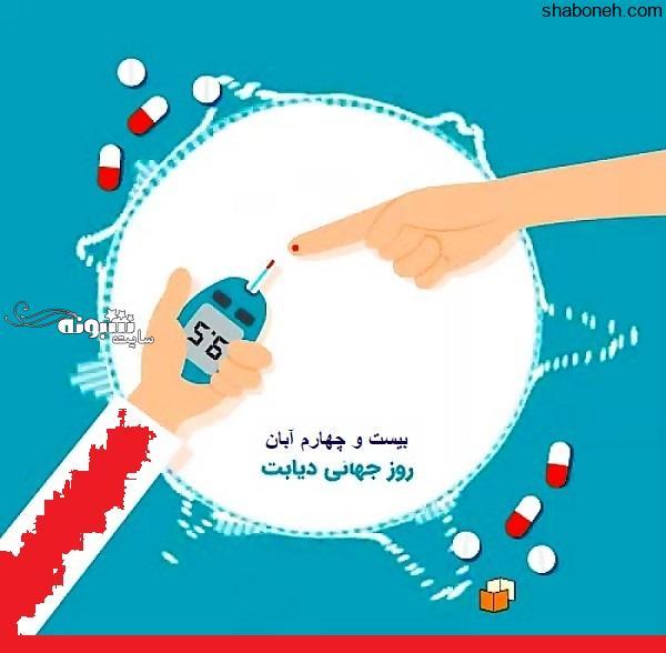 متن تبریک روز جهانی دیابت