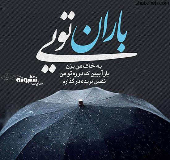 شعر غمگین و دلتنگی باران
