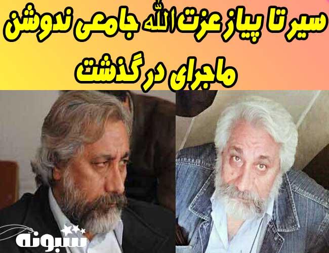 بیوگرافی عزت الله جامعی ندوشن