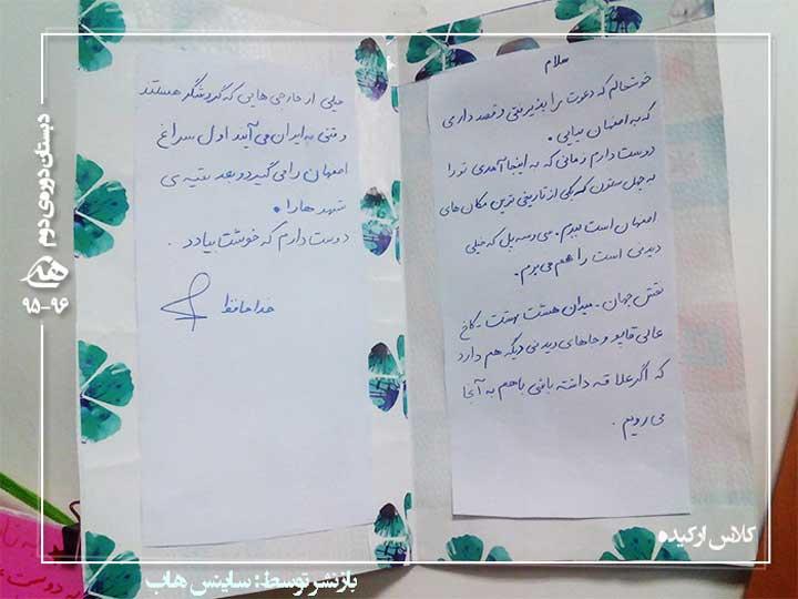 متن کارت پستال اصفهان کلاس ششم