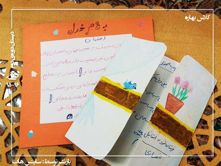 کارت پستال اصفهان نصف جهان درس 11 مطالعات ششم ابتدایی