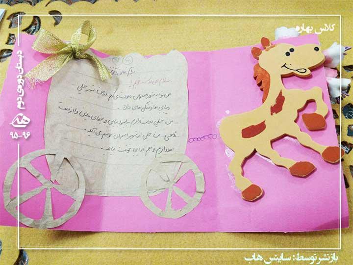 کارت پستال اصفهان کلاس ششم