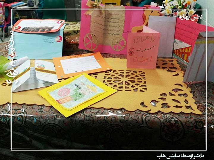کارت پستال اصفهان برای درس 11 اجتماعی ششم