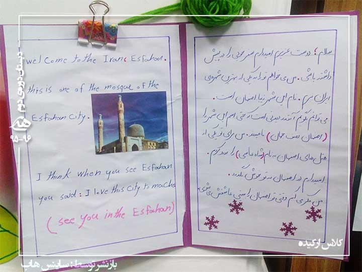 کارت پستال دعوت به اصفهان