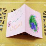 جواب فعالیت های درس 11 مطالعات اجتماعی ششم ابتدایی + کارت پستال اصفهان