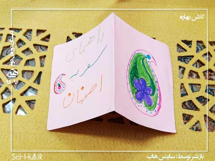 کارت پستال دعوت به شهر اصفهان
