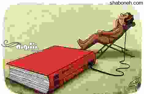 اس ام اس روز کتاب و کتابخوانی