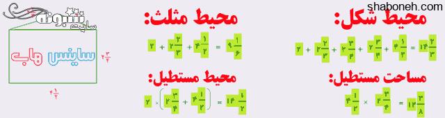 حل تمرین صفحه ی ۴۱ ریاضی ششم ابتدایی