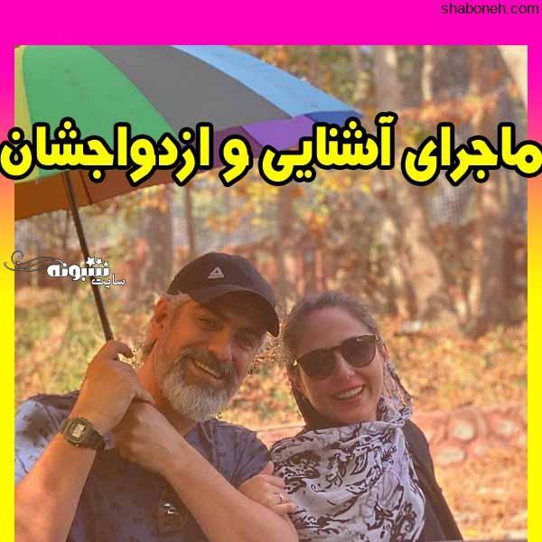 مهدی پاکدل و رعنا آزادی ور ازدواج مجدد کردند +نحوه آشنایی