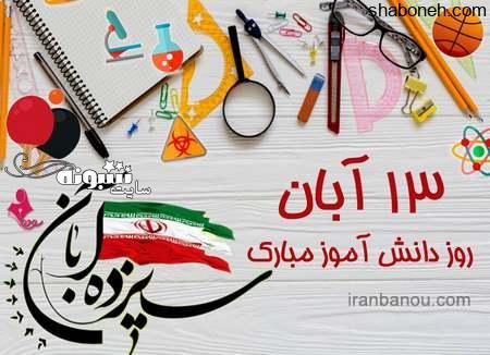 شعار روز دانش آموز